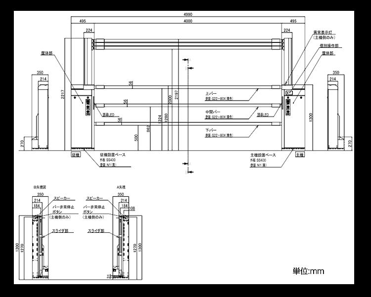 昇降式ホーム柵(昇降バー式ホーム柵)外形寸法図