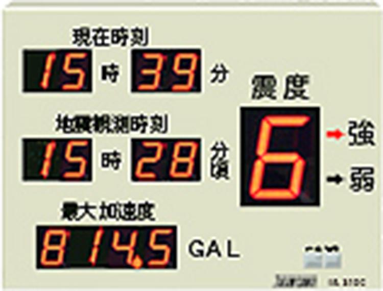 【表示機器】遠隔表示盤 IP-310C