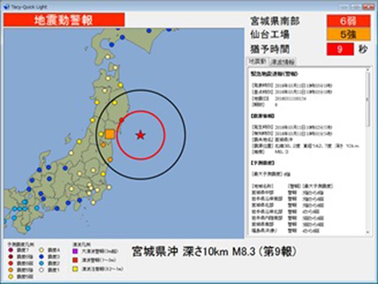 速報 名古屋 地震