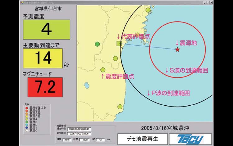 速報 名古屋 地震 愛知県西部の震度3以上の観測回数