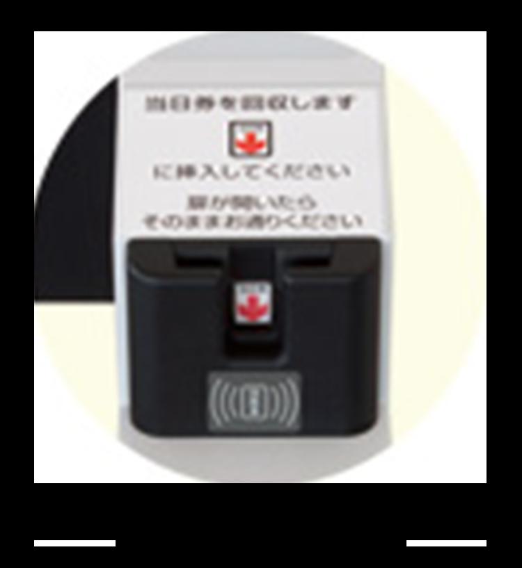 ICカード回収機能