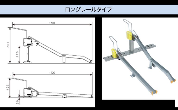 スチール製自転車ラックロングレールタイプ
