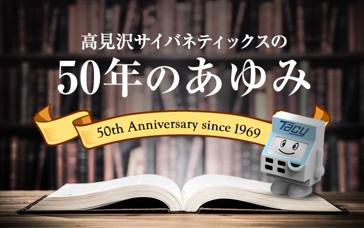 50年のあゆみ