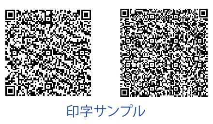 観測データ、ログはQRコード印字も可能